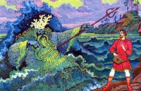 Мифы Древней Руси «Царь морской и Колыня »