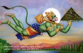 О храбром и сильном Ханумане (индийский эпос)